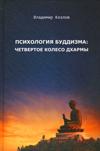 Психология буддизма: Четвёртое колесо дхармы