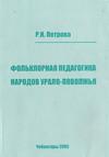 Фольклорная педагогика народов Урало-Поволжья