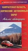 Камчатская область, Корякский автономный округ