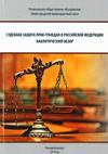 Судебная защита прав граждан в Российской Федерации
