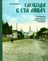 Слобода в ста лицах: Александровский и Покровский уезды в старой открытке и фотографии