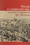 Россия и славянский мир в войнах и конфликтах XIX–XXI веков