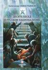 Десять бесед о русском национализме + CD