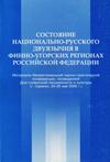 Состояние национально-русского двуязычия в финно-угорских регионах