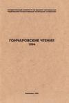 Гончаровские чтения. 1994
