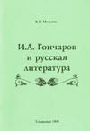 И.А. Гончаров и русская литература