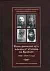 Исповеднический путь монашествующих на Кавказе