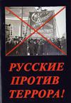 Русские против террора!