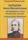 Капцова Анна Михайловна и её сыновья