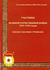 Участники Великой Отечественной войны 1941–1945 годов: Сельское поселение Трубинское