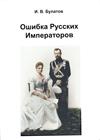 Ошибка русских императоров