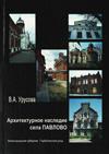 Архитектурное наследие села Павлово