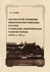 Система путей сообщения Нижегородского Поволжья и ее роль в социально-экономическом развитии региона (30–90-е гг. XIX в.)
