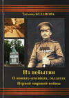 Из небытия: О воинах-земляках, солдатах первой мировой войны