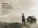 Архив капитана Скворцова