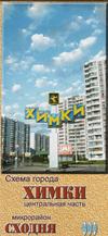 Схема города Химки: Центральная часть. Микрорайон Сходня