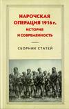 Нарочская операция 1916 г.: история и современность