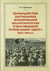 Взаимодействие партизанских формирований Беларуси и России в тылу немецкой группы армий «Центр» (1941–1944 гг.)