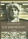 Архитектурное наследие К.М. Быковского в Москве
