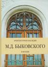 Архитектурное наследие М.Д. Быковского в Москве