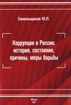 Коррупция в России: история, состояние, причины, меры борьбы