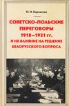 Советско-польские переговоры 1918–1921 гг. и их влияние на решение белорусского вопроса