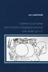 Очерки по истории Восточного Средиземноморья в XIV–XII вв. до н.э.