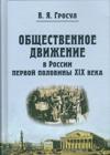 Общественное движение в России первой половины XIX века
