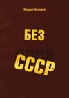 Без СССР: «Ближнее зарубежье» новой России и «задний двор» США