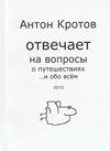 Антон Кротов отвечает на вопросы о путешествиях... и обо всём