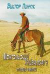 Монгольский хуйвалдагч