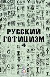 Русский Готицизм 4