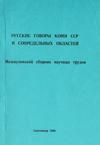 Русские говоры Коми ССР и сопредельных областей