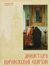 Монастыри Воронежской епархии