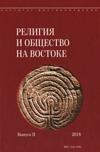 Религия и общество на Востоке
