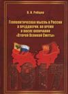 Геополитическая мысль в России в преддверии, во время и после окончания «второй великой смуты»