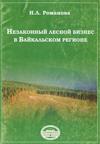 Незаконный лесной бизнес в Байкальском регионе