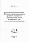 Финансовое предпринимательство кредитных кооперативов Дальнего Востока России и зарубежных стран