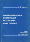 Потребительская кооперация Республики Саха (Якутия)