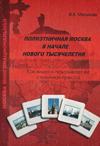 Полиэтничная Москва в начале нового тысячелетия