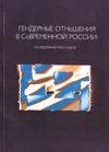 Гендерные отношения в современной России
