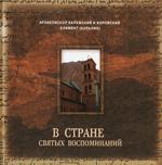 В стране святых воспоминаний: Путешествие русских паломников в Египет