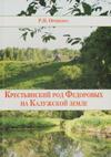 Крестьянский род Федоровых на Калужской земле