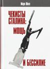 Чекисты Сталина: мощь и бессилие