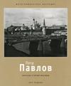 Петр Павлов. 1860–1924: Образы старой Москвы