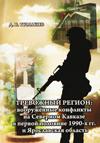 Тревожный регион: Вооружённые конфликты на Северном Кавказе в первой половине 1990-х гг. и Ярославская область