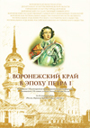 Воронежский край в эпоху Петра I