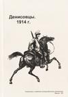 Денисовцы. 1914 г.
