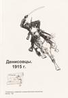Денисовцы. 1915 г.