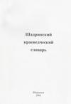 Шадринский краеведческий словарь